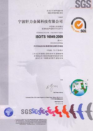 TS16949-CN